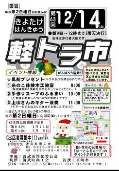 63回軽トラ市.JPG
