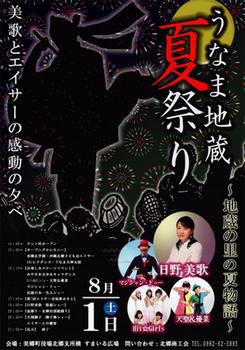 うなま地蔵祭り.png