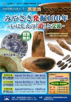 巡回展 みやざき発掘100年.JPG
