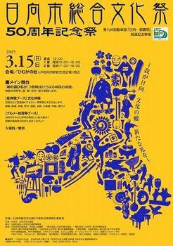 日向市総合文化祭.JPG