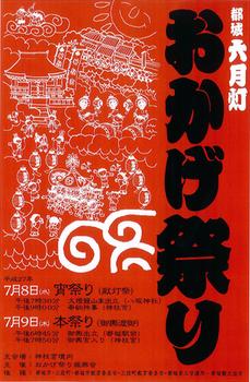 都城 おかげ祭.png
