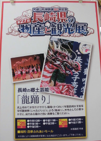 長崎物産展2 縮小.PNG