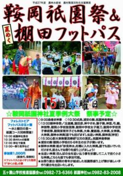 鞍岡祇園祭.PNG